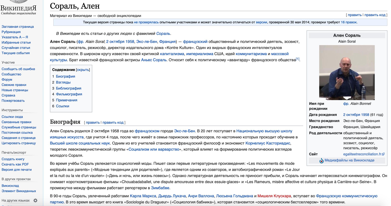 Страница Алена Сораля в русскоязычной Википедии.