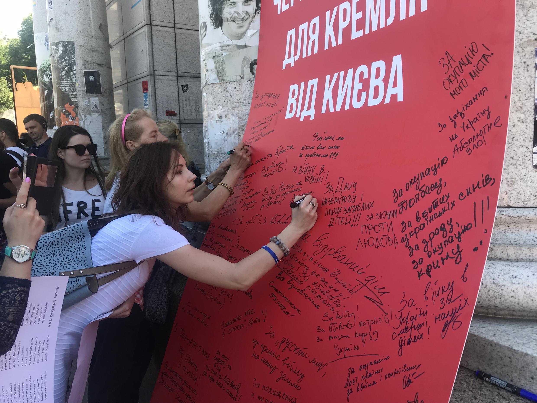 """«Покажи """"красную карточку""""Путину» — лозунг акции в поддержку Олега Сенцова."""