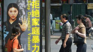 資料圖片:北京街頭反家庭暴力宣傳海報。攝於2002年9月17日。
