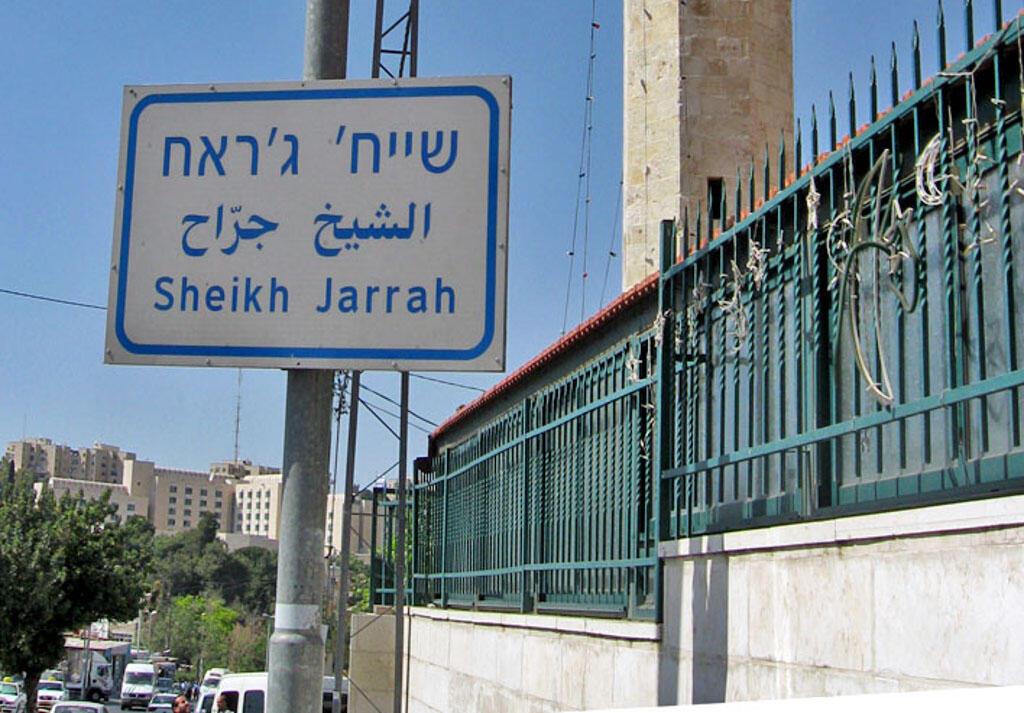 Panneau trilingue à l'entrée de Sheikh Jarrah