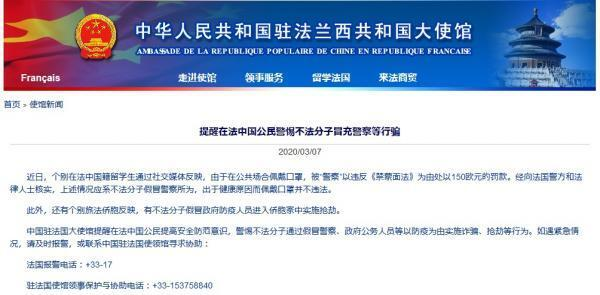 """The Chinese embassy in Paris warns against """"fake policemen"""" fining people wearing face masks against the coronavirus"""
