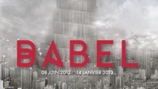 展覽展示了巴別塔在現代社會折射出來的多面性。