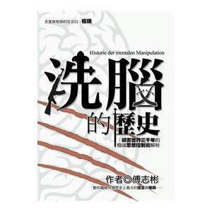 """Chine_Couverture du livre """"histoire du lavage de cerveau"""""""