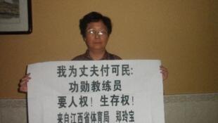 图为经常到北京上访的江西访民郑宝玲