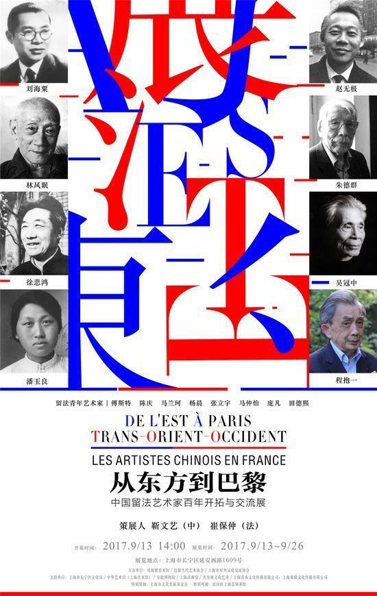 在上海刘海粟美术馆举办的《从东方到巴黎——中国留法艺术家百年开拓与交流展》展览海报