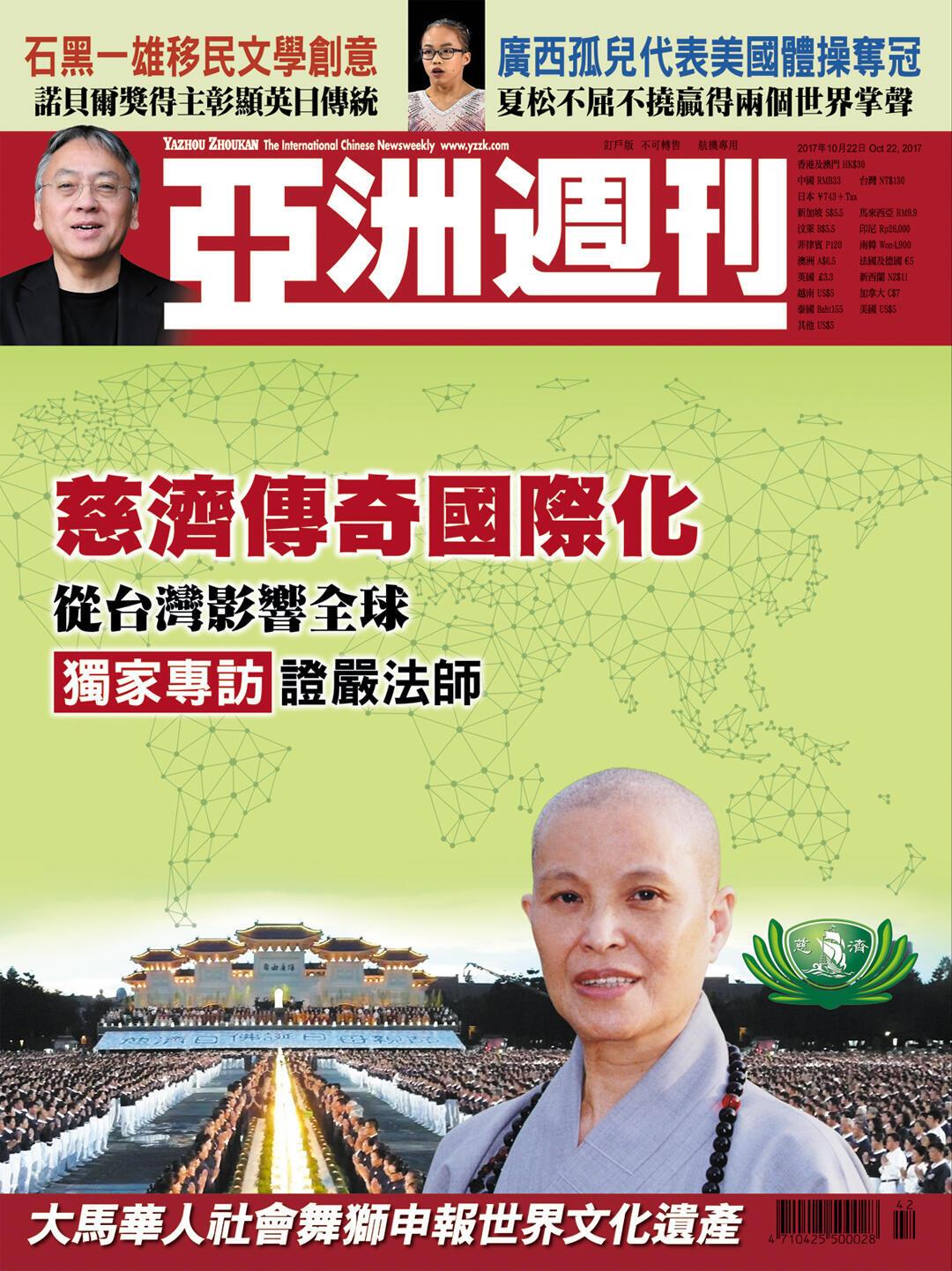 亚洲周刊封面,2017年10月