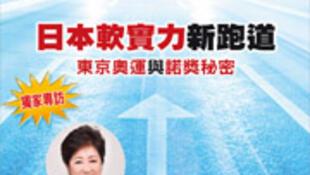 日本软实力新跑道,东京奥运与诺贝尔奖秘密