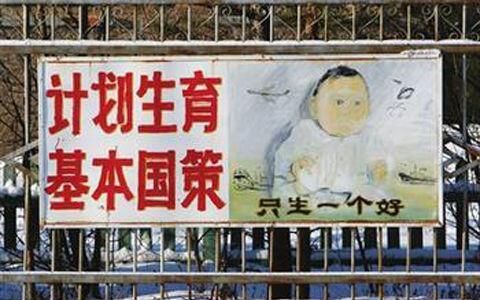 中國實行計畫生育一胎化時期的宣傳畫資料圖片