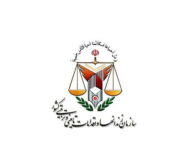 آرم سازمان زندانها