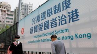 北京以爱国者治港名义强行改香港选举法,被指全力阻挡民主派力量