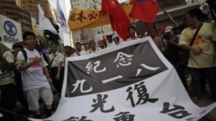 Des manifestants anti-japonais tenant une bannière « A la mémoire de 9.18. Pour récupérer les îles Diaoyu » à Hong-Kong, le 16 septembre 2012.