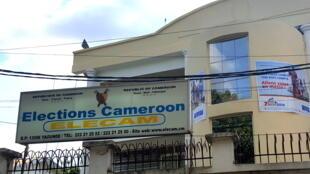 Le siège de la Commission électorale camerounaise, l'Elecam.
