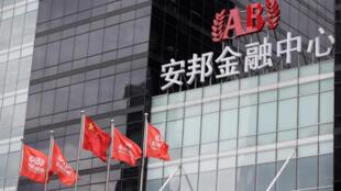 Trụ sở tập đoàn bảo hiểm tư nhân An Bang tại Bắc Kinh.