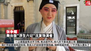 江苏演艺集团昆剧院的张争耀饰沈复
