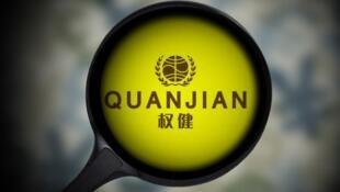 图为中国官方媒体关于权健涉传销遭立案报道配图