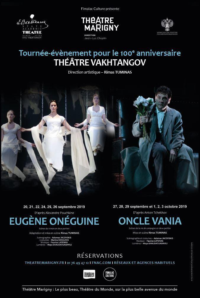 Афиша гастролей театра Вахтангова в Париже.