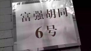 图为中国网络上自制富强胡同6号门牌祭奠照片