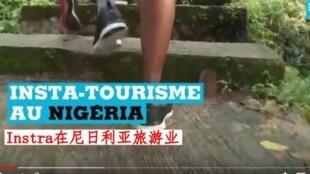 Chiamaka在Instragram成立旅行社推广当地旅游