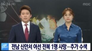 轟動南韓新聞界!首位戴眼鏡女主播引社交網關注