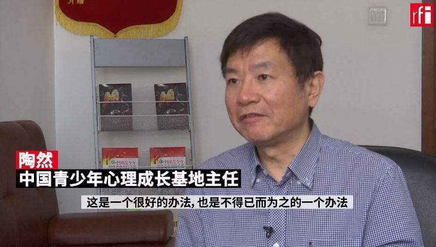 陶然,中國青少年心理成長基地創始人兼主任