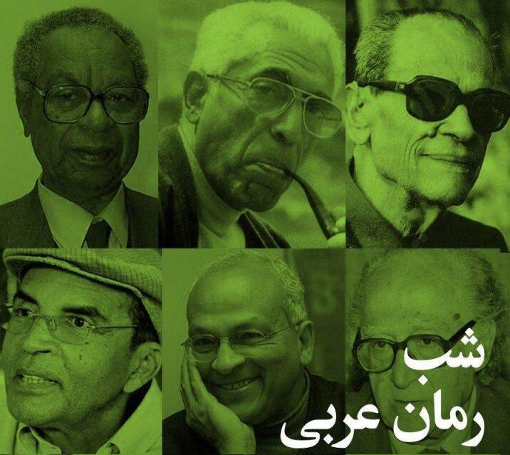 پوستر شب رمان عربی