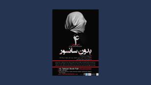 """آفیش چهارمین نمایشگاه تهران""""بدون سانسور"""""""