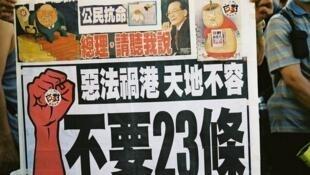 香港民众多次示威反对通过23条安全法