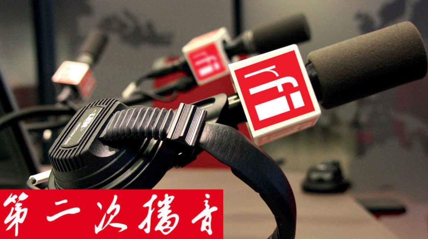 第二次播音 北京時間 19:00-20:00