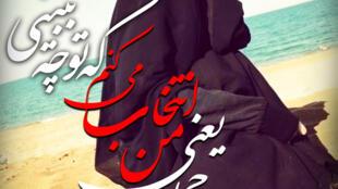 تصویری از تبلیغات حجاب اجباری در ایران