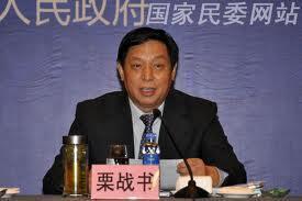 资料图片:中共中央办公厅主任栗战书