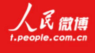 图为宣布下线的人民日报旗下人民微博标识