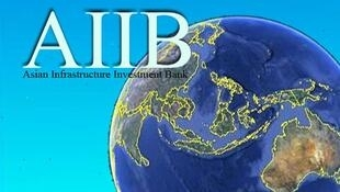 ធនាគារវិនិយោគហេដ្ឋារចនាសម្ព័ន្ធអាស៊ី (AIIB)