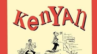 "A detail from Wahome Mutahi's famous humorous book, ""How to Be a Kenyan"""
