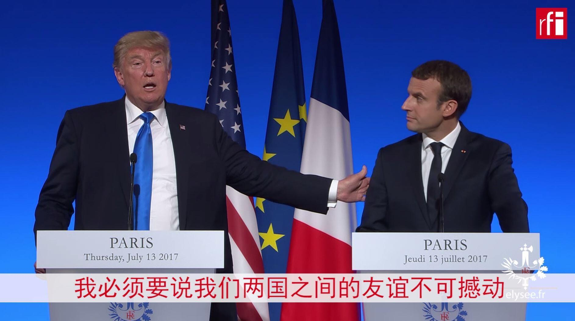 特朗普与马克龙7月13日会面近照