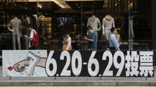 香港民众自发于6月22至29日期间举行非正式普选公投,照片摄于2014年6月22日。