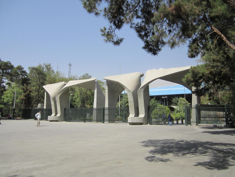 درب ورودی دانشگاه تهران