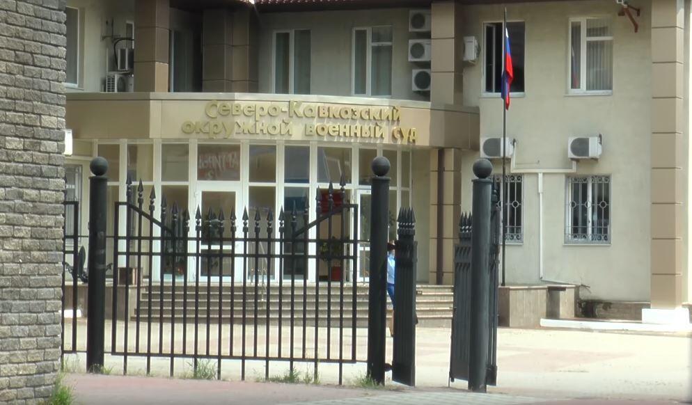Северо-Кавказский окружной военный суд в Ростове-на-Дону