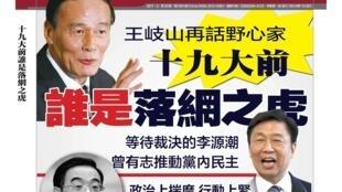 《中国密报》第53期封面