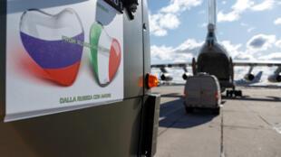 Россия направила в Италию оборудование и специалистов для помощи в борьбе с коронавирусной инфекцией, фото от 22 марта 2020 г.