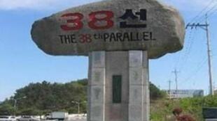 圖為韓國與朝鮮38線分界界碑