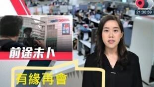 22.6 網上蘋果新聞報道21日晚首先告別港人(直播截圖)