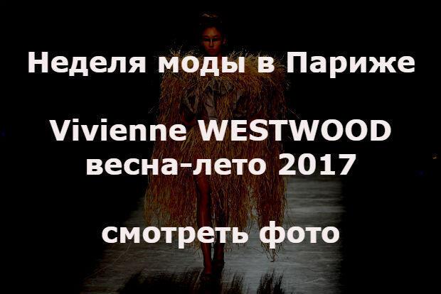 Вивьен Вествуд