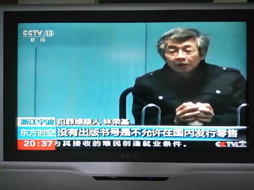图为中央社报导中国央视林荣基认罪画面截屏