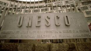 图为联合国教科文组织在巴黎大楼