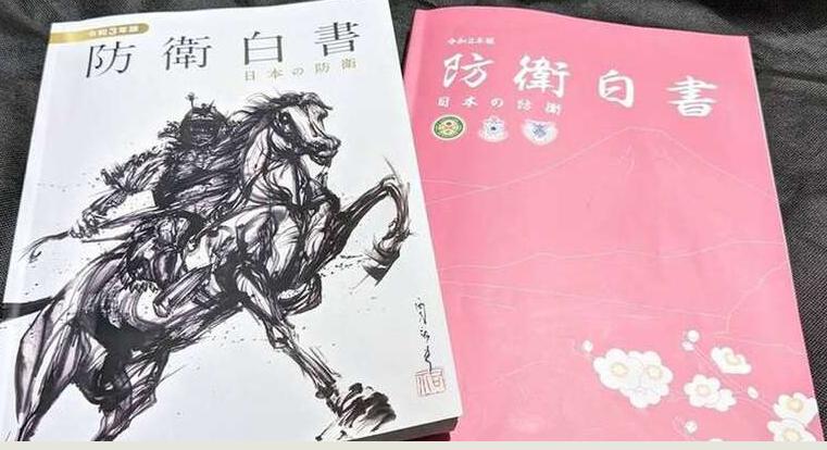 2021年和2020年版日本《防衛白皮書》封面