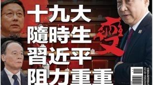 « 中國密報 »雜誌第六十二期封面