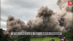 冒出濃煙的富艾格火山