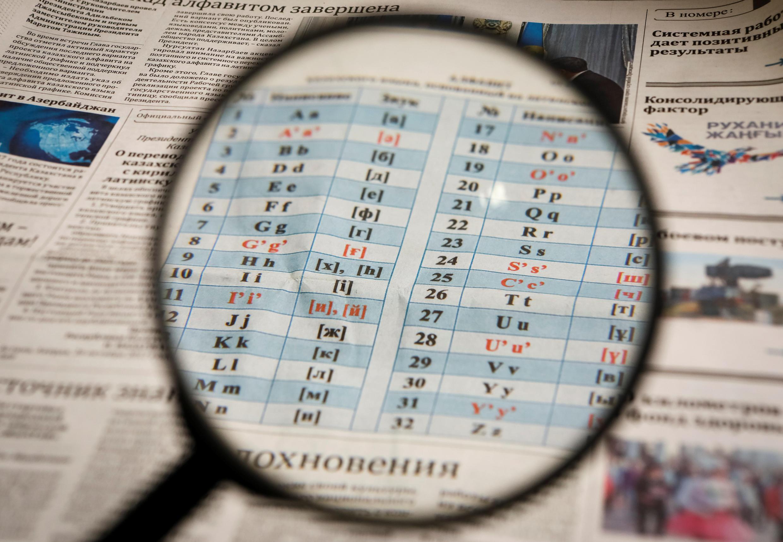 По президентскому указу, Казахстан должен перейти с кириллицы на латиницу до 2025 года