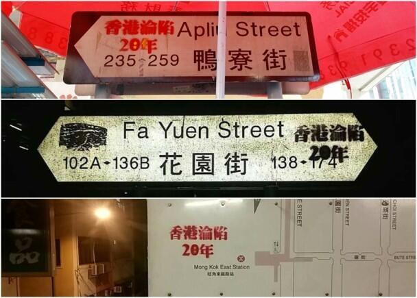"""习近平莅临香港出席回归20周年庆典,香港街头却出现""""香港沦陷20年""""标语。"""