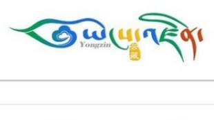 Un moteur de recherche tibétain dont les serveurs semblent surchargés.